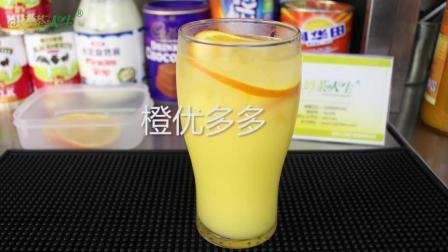 奶茶技术饮品配方奶茶人生水果茶冰饮冷饮制作配方技术教学酸奶优酪多优C—橙优多多