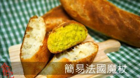 简单快速做法国魔杖棍子面包