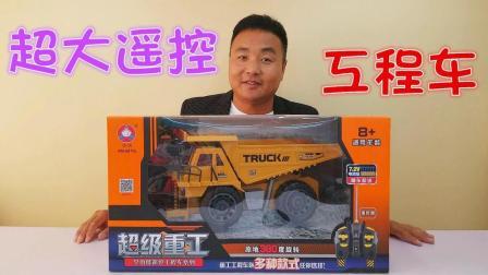玩过这么大遥控工程玩具车的请举手