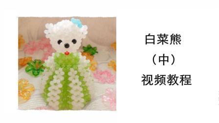 水晶之恋串珠馆 手工串珠教程--1021白菜熊2