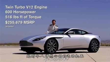 性能相当, 价格不到一半, 007座驾阿斯顿马丁DB11对比测试惜败给日本对手