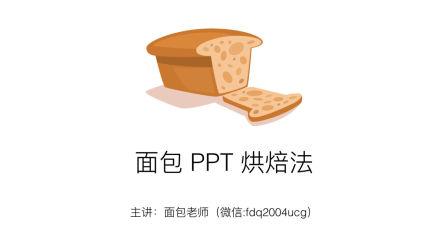 PPT实例教学-面包PPT烘焙法-图片的作用