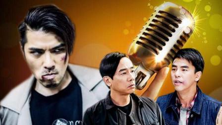 反黑:反黑有嘻哈②《老大浮沉录》跟细华哥一起玩转Rap!