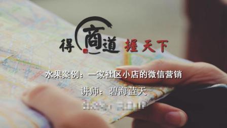 41.水果案例: 一家社区小店的微信营销