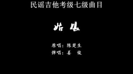 陈楚生 姑娘 吉他弹唱 民谣吉他考级七级曲目
