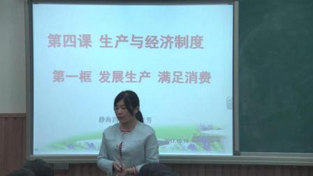 郭培芳同步课堂:高一政治发展生产满足消费