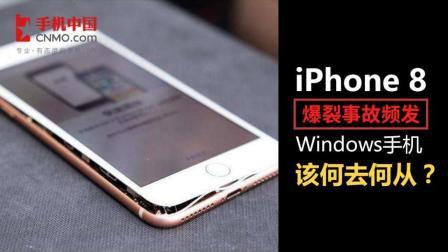 【壹周数码汇】iPhone 8爆裂事故频发 Windows手机该何去何从?