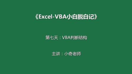 Excel-VBA第七课 excel表格的基本操作求和视频 excel表格的基本操作如何做表格视频