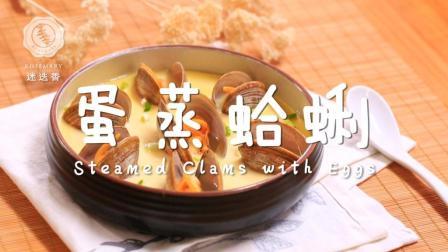 秋季最鲜的滋味, 都在这碗蒸蛋里!