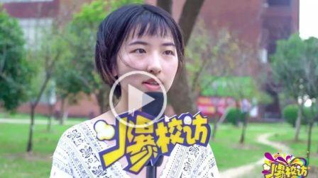爆校访02-江西师范大学有料的一群萌妹们~