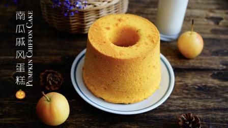 我的日常料理 第一季 金秋十月的烘焙食谱里一定要有的南瓜甜点 超松软南瓜戚风蛋糕
