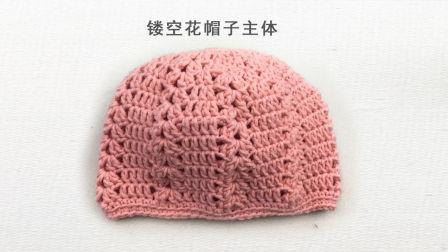 【小脚丫】镂空帽子(主体)宝宝毛线帽子5股牛奶棉线宝宝帽子钩毛线帽子婴儿帽子最新织法编织教案
