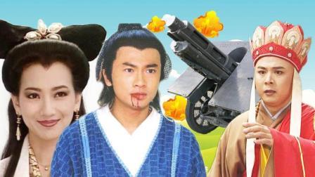 唐僧张无忌为抢白娘子大打出手, 第3集!