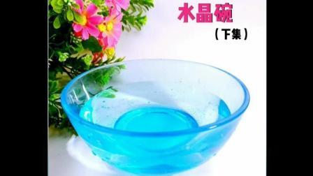 制作水晶碗下集, 透明蓝色水晶碗, 果然和吃饭的碗一样大