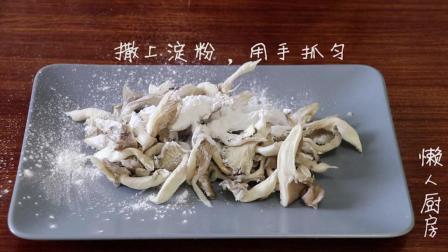 手把手教你做椒盐秀珍菇, 蘑菇经过这么一做, 很好吃