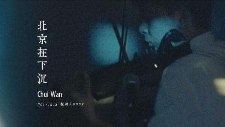 Chui Wan(吹万)-北京在下沉 @Loopy杭州 2017.9.3