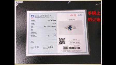 如何选购彩色宝石-国内珠宝鉴定证书样本详解(二)