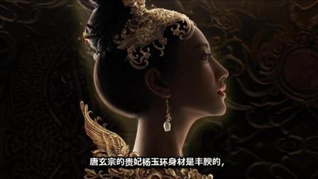 肥胖的杨贵妃为何深得唐玄宗喜爱 丰满有肉感?