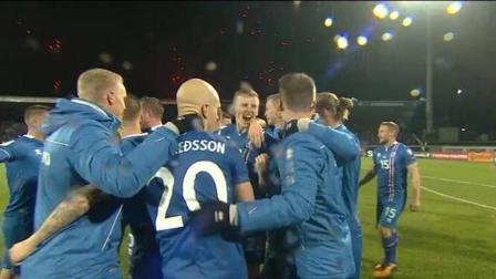 创造历史!全国人口仅33万的冰岛杀进世界杯!