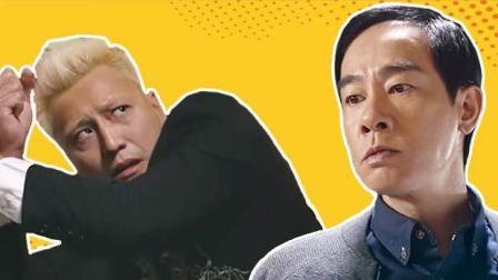 《反黑》陈小春成功蜕变 揭秘凤凰哥的四大处事哲学 84