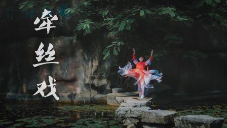 《牵丝戏》中国风爵士舞外景版【TS DANCE】