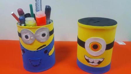 手工DIY教程, 制作漂亮的小黄人笔筒, 小黄人存钱罐