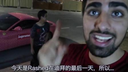 15岁的迪拜首富之子, 开着千万LV法拉利, 却把15万人民币的鞋子当宝贝!