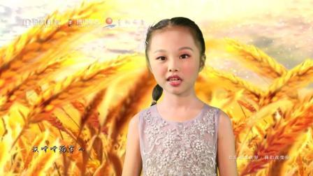 星韵教育小童星 邓驭璇 演唱 稻草人你好, 童真童趣真好听