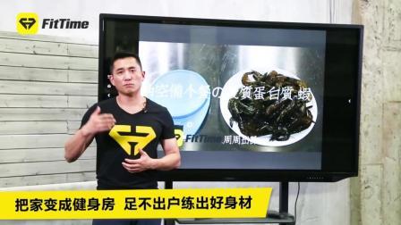 FitTime 怎样批量准备蛋白质食物