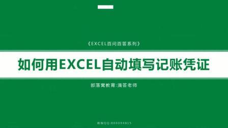 用EXCEL自动填写记账凭证 excel打印技巧视频 excel使用技巧大全超全免费视频