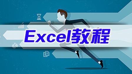EXCEL教程: 数据透视表快速学习 excel使用技巧大全求和视频 excel使用技巧图文教程视频