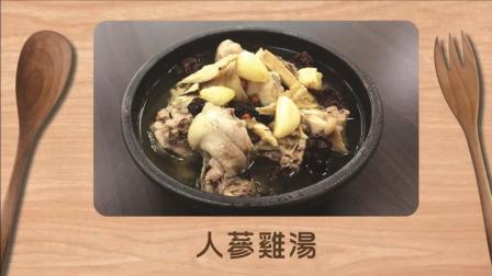 电饭锅炖的人参鸡汤 做法非常简单