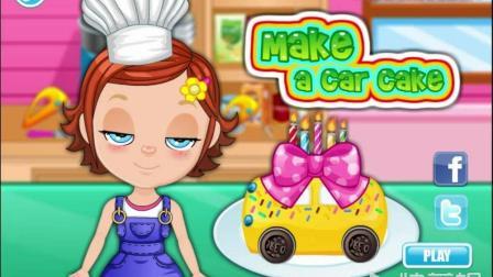 儿童早教小游戏: 如何制作汽车小蛋糕