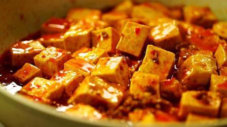 麻婆豆腐的家常做法,一学就会!