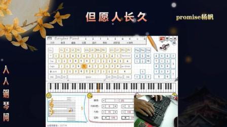 但愿人长久-EOP键盘钢琴免费五线谱数字谱下载