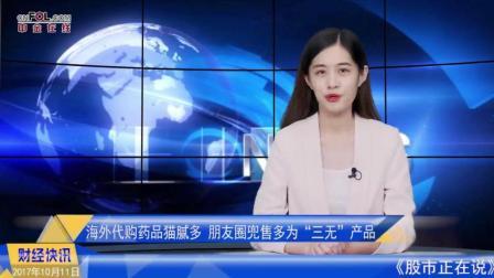 """海外代购药品猫腻多 朋友圈兜售多为""""三无""""产品"""