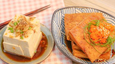 几块钱能吃日料?和风豆腐的2种打开方式!