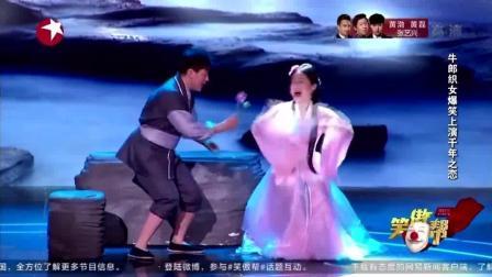 笑傲帮: 白鸽化身织女与刘亮上演牛郎织女的爱情故事