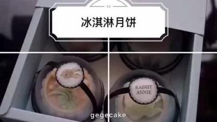 手绘冰淇淋口味糕点-冰激凌月饼