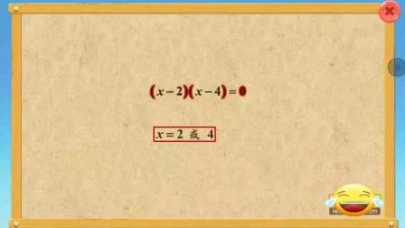 初中数学教学——十字相乘法解方程