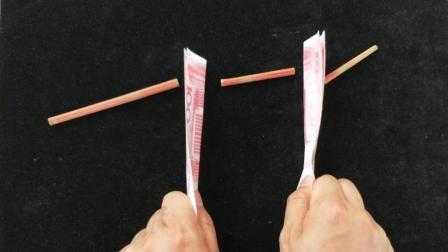 用钞票也可以劈断筷子, 一分钟学会这个撩妹小魔术