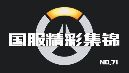 守望先锋国服精彩集锦71: 全场最佳背后的男人