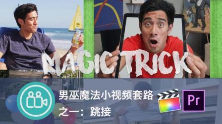 【视频大拍档】男巫魔法小视频套路之一: 跳接Zach King magic trick