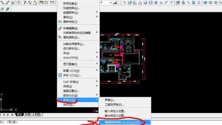 AutoCAD系统快捷命令修改方法