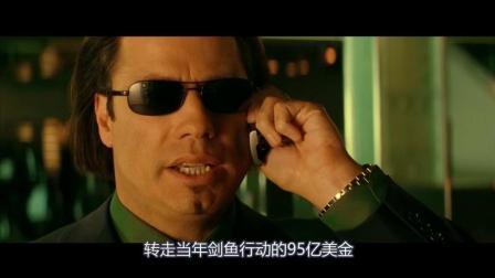 小蒋今天给大家推荐一部: 剑鱼行动!
