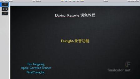 达芬奇 fairlight 录制画外音