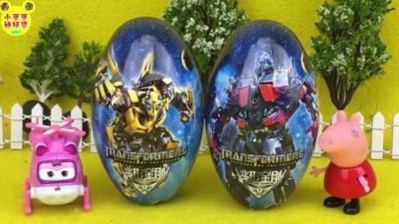 小猪佩奇和超级飞侠拆变形金刚奇趣蛋玩具