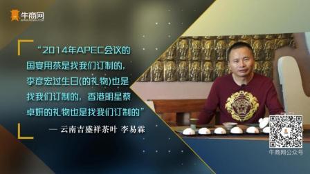 牛商网客户案例: 云南吉盛祥普洱茶