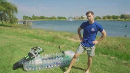外国小伙用矿泉水瓶做了一艘载人不会沉的塑料船, 厉害了