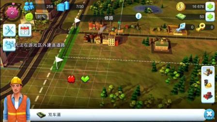 欣儿游戏实况: 模拟城市: 我是市长1